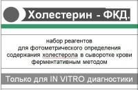 """Набор """"Холестерин-ФКД» 200 мл  (200 определений)"""